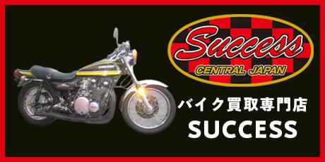 バイク買取専門店 SUCCESS