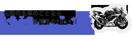 伝説の名車のことなら静岡市のYBS!!